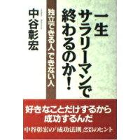 一生サラリ-マンで終わるのか! 独立できる人できない人  /ぶんか社/中谷彰宏