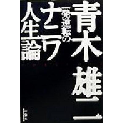 一発逆転のナニワ人生論   /ぶんか社/青木雄二
