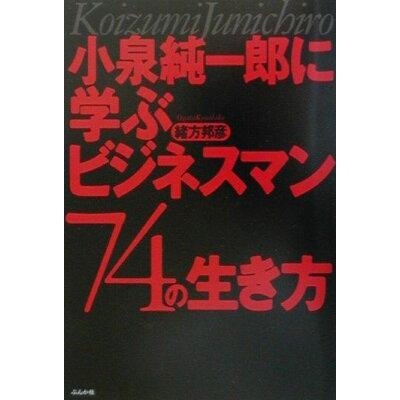 小泉純一郎に学ぶビジネスマン74の生き方   /ぶんか社/緒方邦彦