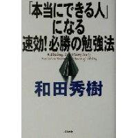 「本当にできる人」になる速効!必勝の勉強法   /ぶんか社/和田秀樹(心理・教育評論家)