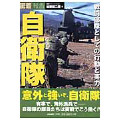 密着報告自衛隊 戦闘部隊としての行動と実力  /ぶんか社/加藤健二郎