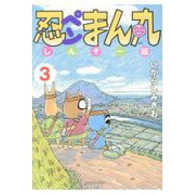 忍ペンまん丸しんそー版  3 /ぶんか社/いがらしみきお