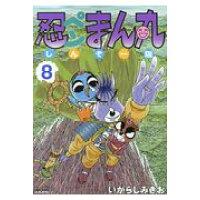忍ペンまん丸しんそー版  8 /ぶんか社/いがらしみきお