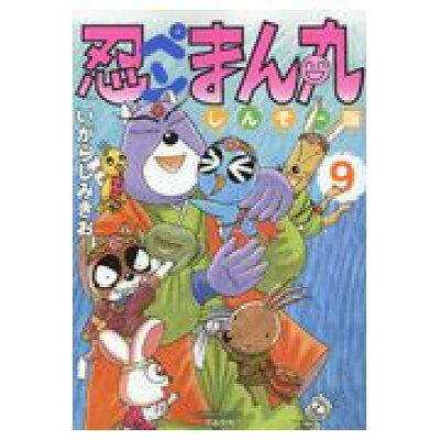 忍ペンまん丸しんそー版  9 /ぶんか社/いがらしみきお