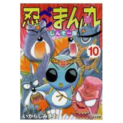 忍ペンまん丸しんそー版  10 /ぶんか社/いがらしみきお