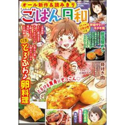 ごはん日和とろふわ♪卵料理 Vol.9 小池田マヤ
