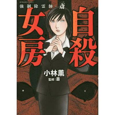 強制除霊師・斎自殺女房   /ぶんか社/小林薫(漫画家)