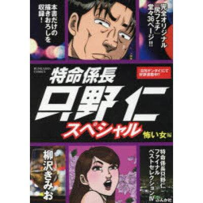 特命係長只野仁スペシャル 怖い女編   /ぶんか社/柳沢きみお