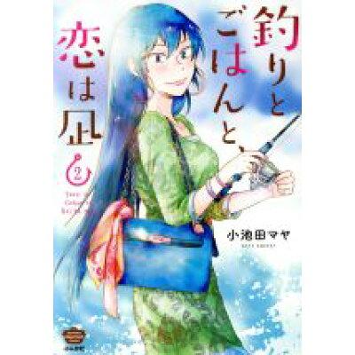 釣りとごはんと、恋は凪  2 /ぶんか社/小池田マヤ