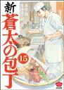 新・蒼太の包丁  3 /ぶんか社/本庄敬