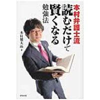本村弁護士流読むだけで賢くなる勉強法   /ぶんか社/本村健太郎