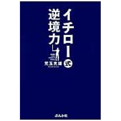 イチロ-式逆境力   /ぶんか社/児玉光雄(心理評論家)