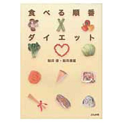 食べる順番ダイエット   /ぶんか社/鯨井優