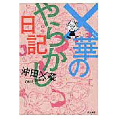 ×華のやらかし日記   /ぶんか社/沖田×華