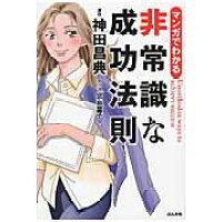 マンガでわかる非常識な成功法則   /ぶんか社/神田昌典