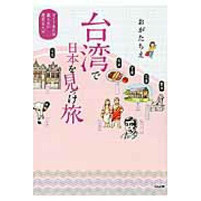 台湾で日本を見っけ旅 ガイド本には載らない歴史さんぽ  /ぶんか社/おがたちえ