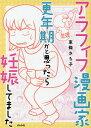 アラフィフ漫画家更年期かと思ったら妊娠してました   /ぶんか社/東條さち子