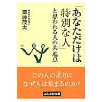 「あなただけは特別な人」と思われる人の共通点   /ぶんか社/斎藤茂太