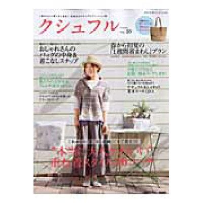 クシュフル  vol.10 /ぶんか社