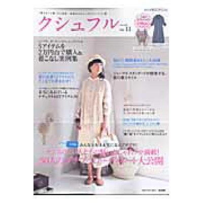 クシュフル  vol.11 /ぶんか社