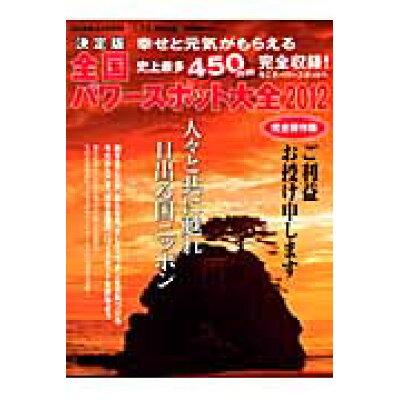 決定版幸せと元気がもらえる全国パワ-スポット大全 完全保存版 2012 /ぶんか社