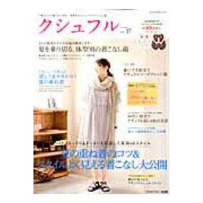 クシュフル  vol.17 /ぶんか社