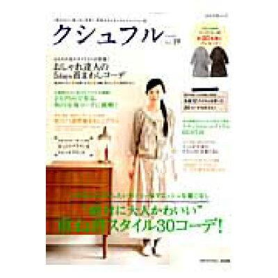 クシュフル  vol.19 /ぶんか社