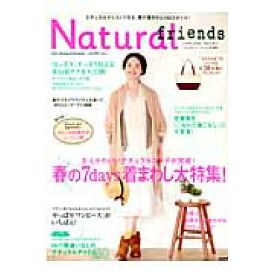 Natural friends  2013 Spring & S /ぶんか社