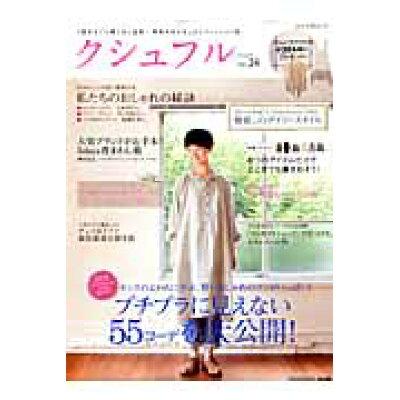 クシュフル  vol.24 /ぶんか社