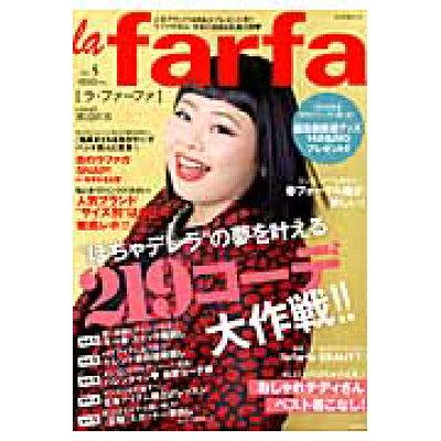 la farfa  vol.5 /ぶんか社