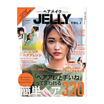 ヘアメイクJELLY HAIR ARRANGE BOOK vol.1(2015 SPRI /ぶんか社