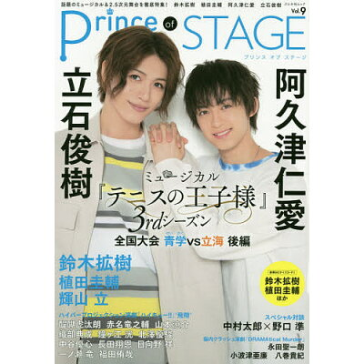 Prince of STAGE  Vol.9 /ぶんか社