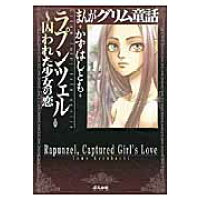 まんがグリム童話  ラプンツェル~囚われた少女の恋 /ぶんか社/かずはしとも