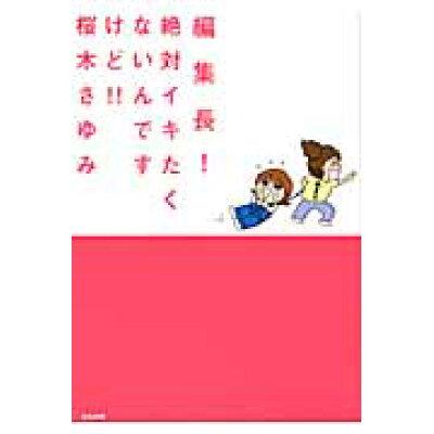 編集長!絶対イキたくないんですけど!!   /ぶんか社/桜木さゆみ