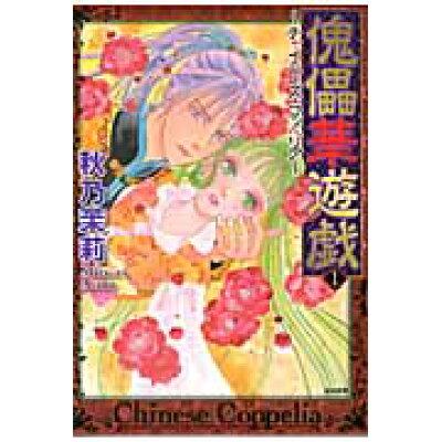 傀儡華遊戯~チャイニ-ズ・コッペリア~  1 /ぶんか社/秋乃茉莉