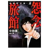 強制除霊師・斎怨念旅館   /ぶんか社/小林薫(漫画家)