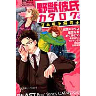 野獣彼氏カタログ7人のドS男子   /ぶんか社