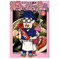 美味い話にゃ肴あり  9 /ぶんか社/ラズウェル細木