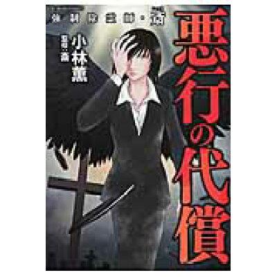 強制除霊師・斎悪行の代償   /ぶんか社/小林薫(漫画家)