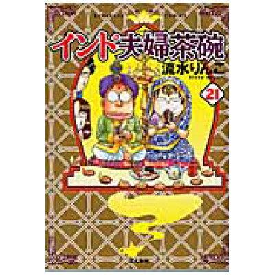 インド夫婦茶碗  21 /ぶんか社/流水りんこ