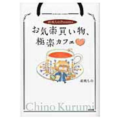 胡桃ちのPresentsお気楽買い物極楽カフェ   /ぶんか社/胡桃ちの