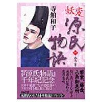 妖変源氏物語  1(春の章) /ぶんか社/寺館和子
