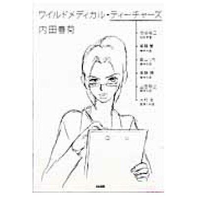 ワイルドメディカル・ティ-チャ-ズ   /ぶんか社/内田春菊
