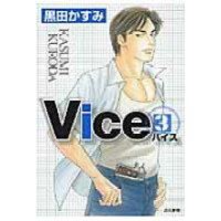 Vice  3 /ぶんか社/黒田かすみ