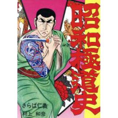 昭和極道史  第2部 /ぶんか社/村上和彦