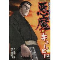 悪魔のキュ-ピ-  2 /ぶんか社/北方勝