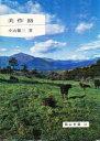 美作路 / 小山健三 著 / 日本文教出版
