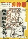 岡山の演劇