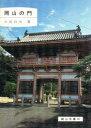 岡山の門   /日本文教出版(岡山)/小出公大