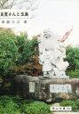 良寛さんと玉島   /日本文教出版(岡山)/森脇正之